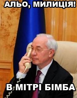 """Неизвестный """"заминировал"""" Раду, - Нацполиция - Цензор.НЕТ 241"""
