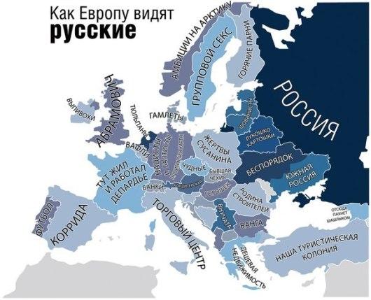 Европа - разносторонний взгляд
